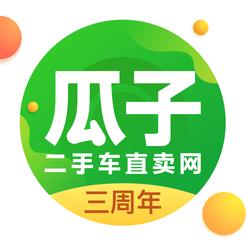 瓜子二手车直卖网 4.8.9