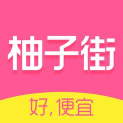 美柚柚子街 2.6.2