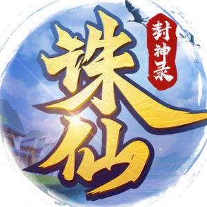 诛仙封神录 1.72.25