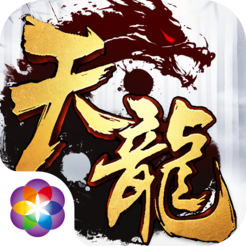全新官方天龙3D 1.637.0