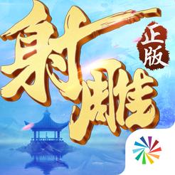 射雕英雄传3D(金庸正版) 2.2.1