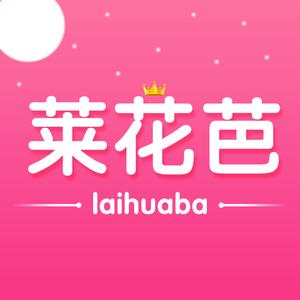 莱花芭 1.0.1