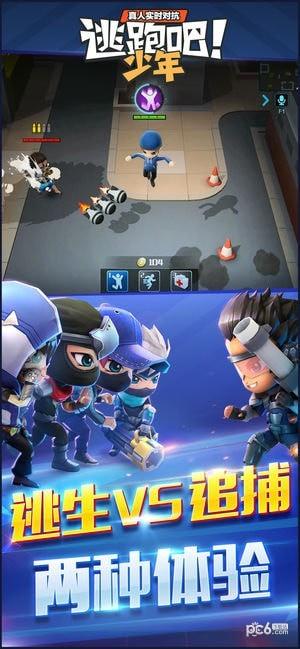 逃跑吧!少年游戏手机版下载