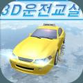 3d模拟驾驶教室中文版