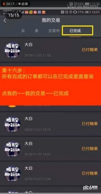 趣步链iwc下载官方