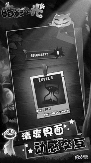 暗影之光无尽波折iOS版