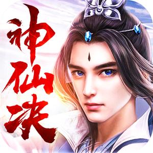 神仙决 1.0.0