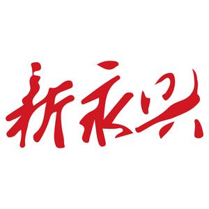 新永兴 1.0