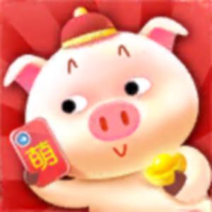 萌猪秀 1.0.0