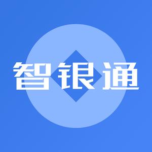 智银通 1.0