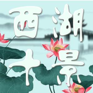 西湖十景 1.0