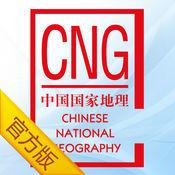 中国国家地理-CNG 5.0