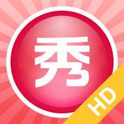美图秀秀 HD 5.4.0