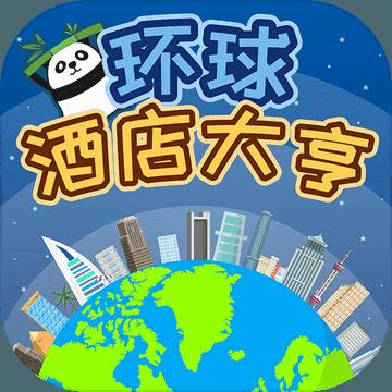 环球酒店大亨中文版