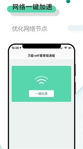 万能wifi管家极速版