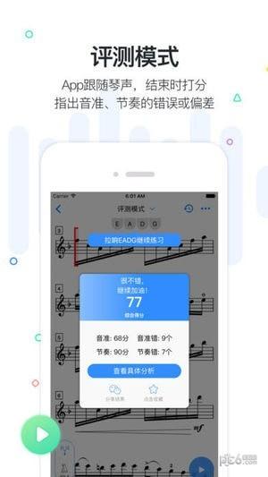 一起练琴iPhone版