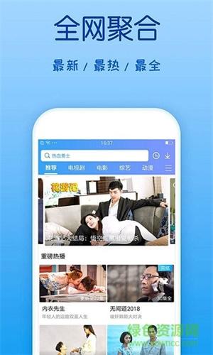 影视大全最新IOS版