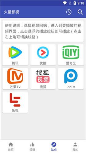 火星影视app官网版