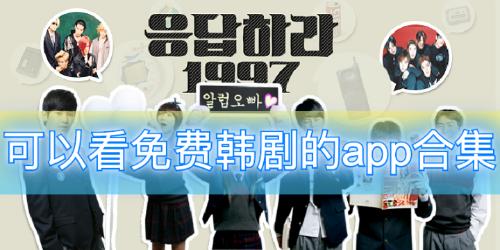 可以看免费韩剧的app合集