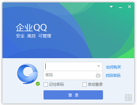 企业QQ办公版