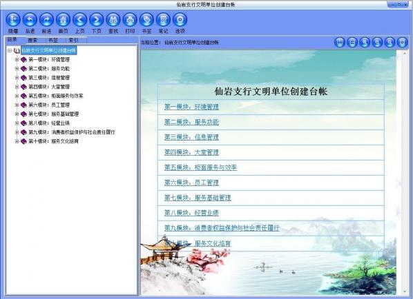 友益文书软件