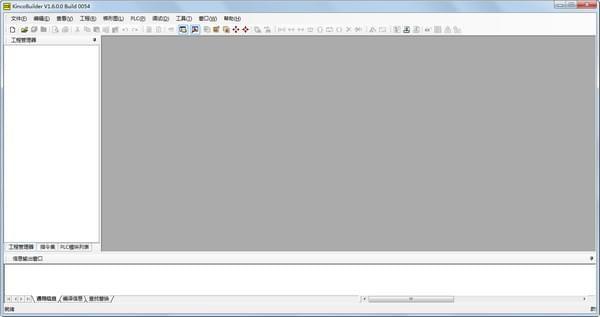 KincoBuilder(plc编程软件)