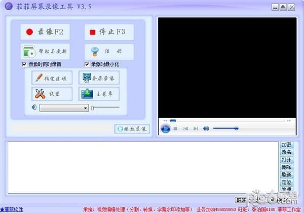 菲菲屏幕录像工具