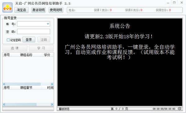 广州公务员网络培训助手
