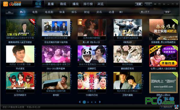 UUSee网络电视