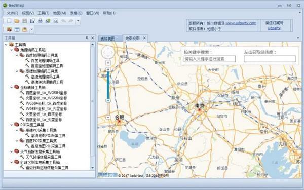 GeoSharp(地理信息系统软件)