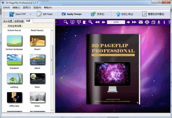 3D PageFlip Pro(电子书制作软件)