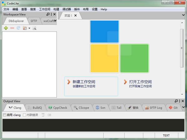 CodeLite(C++跨平台开发环境)