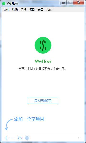 weflow(前端开发工具)