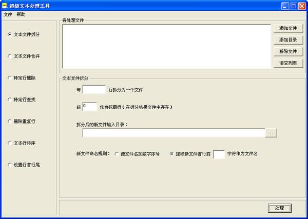 超级文本处理工具