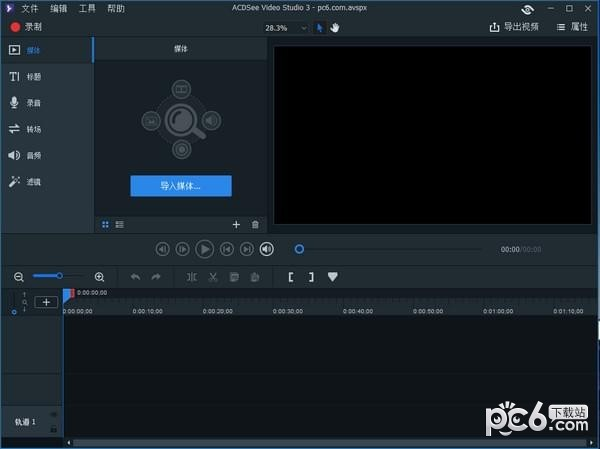 ACDSee Video Studio 3(飞鸟剪辑专业版)