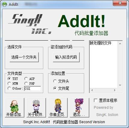 代码批量添加工具(SingK AddIt)