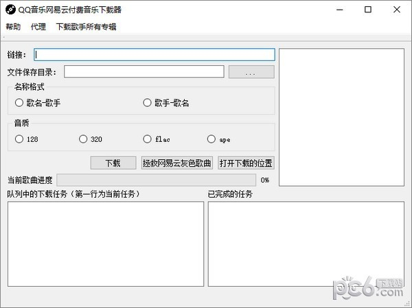 QQ音乐网易云付费音乐下载器