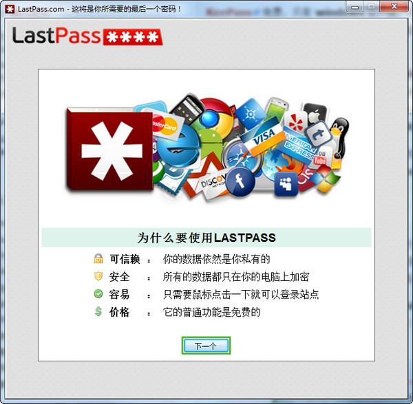 LastPass(网络密码管理工具)