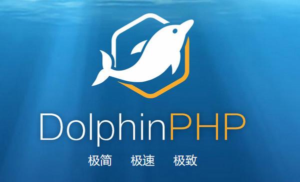 DolphinPHP(快速开发框架)