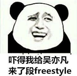 请问你有freestyle吗表情包