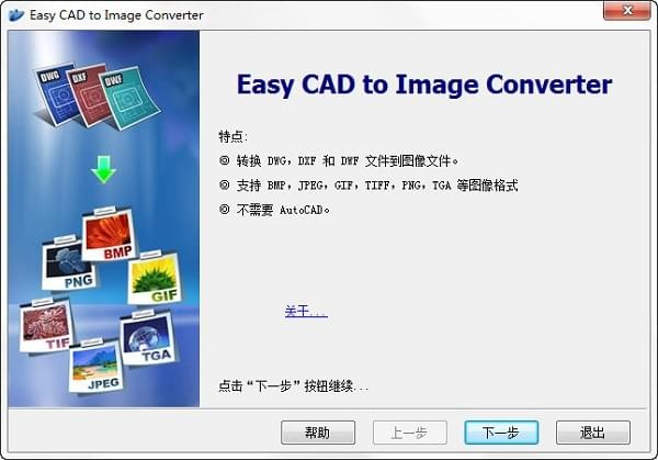 Easy CAD to Image Converter(CAD转图片工具)