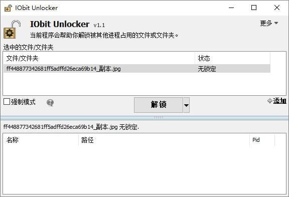 IObit Unlocker(文件解锁器)