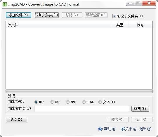 Img2CAD(图像转CAD工具)