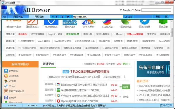 AH浏览器