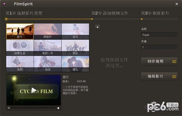 Xilisoft Cycle8 FilmSpirit(创意视频制作工具)