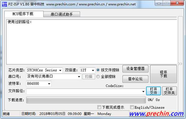 PZ-ISP普中单片机开发套件下载软件