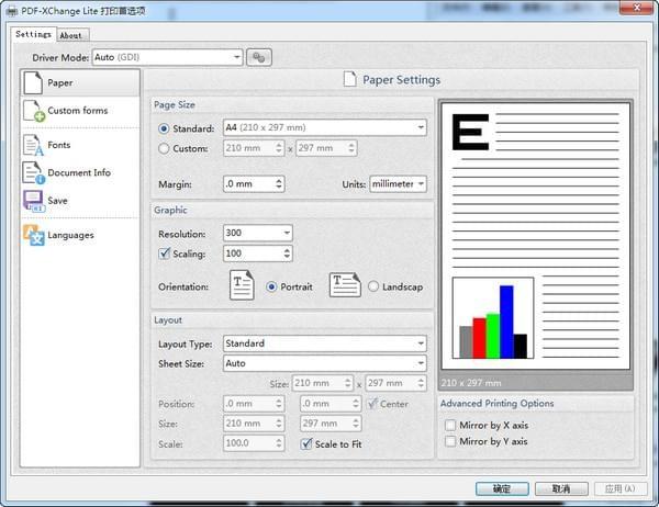PDF-XChange Lite(pdf虚拟打印机)
