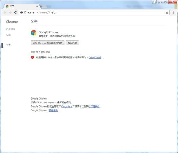谷歌浏览器(Chrome 58版本)