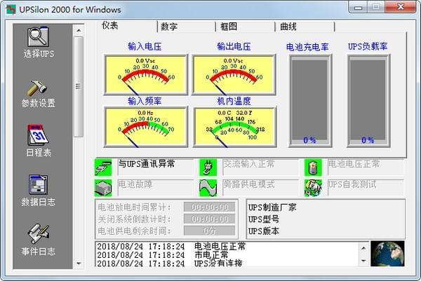 UPSilon 2000(UPS供电管理软件)