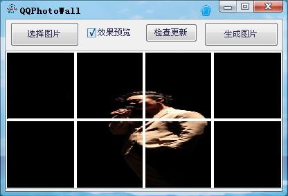 手机QQ照片墙制作软件(QQPhotoWall)